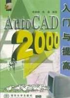 AutoCAD2000入门与提高