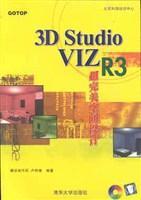 3D Studio VIZ R3超完美空间设计