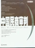 中国民商审判
