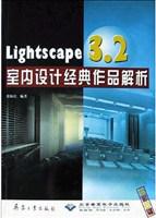Lightscape3.2室内设计经典作品解析