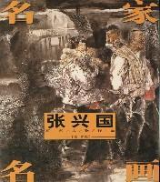 名家名画:崔进水墨人物作品 (平装)