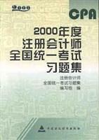 2000年度注册会计师全国统一考试习题集
