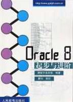 Oracle 8起步与进阶