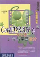 CorelDRAW 9 中文版广告与平面设计