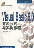 Visual Basic 6.0 开发技巧与实例教程