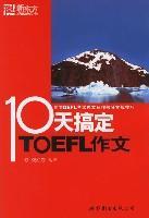 十天搞定TOEFL作文