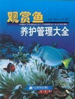 观赏鱼养护管理大全
