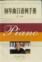 钢琴曲日谱例手册