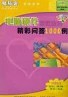 电脑硬件急救宝典精彩问答1000例