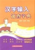 汉字输入速查字典