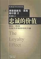 忠诚的价值-增长、利润与持久价值背后的力量
