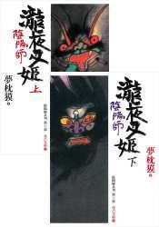 陰陽師-瀧夜叉姬(上、下)