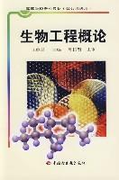 生物工程概论