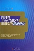 四川省非公有制经济组织党的建设研究