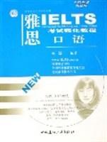 雅思IELTS考试强化教程
