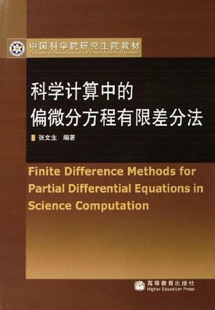 科学计算中的偏微分方程有限差分法
