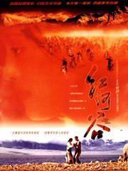 北京爱乐乐团 - 红河谷