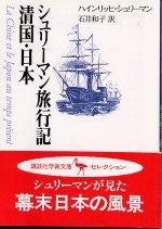 シュリーマン旅行記清国・日本