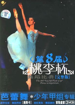 第8届桃李杯芭蕾舞少年甲组专辑