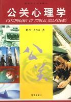公关心理学