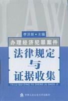 办理经济犯罪案件法律规定与证据规则