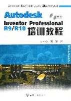 Autodesk Inventor Professional R9/R10培训教程