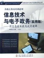 信息技术与电子政务