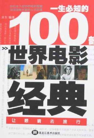 一生必知的100部世界电影经典
