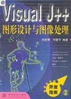 Visual J++图形设计与图像处理
