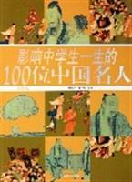 影响中学生一生的100位中国名人