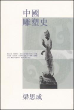 中國雕塑史