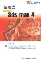 新概念 3ds max 4 教程