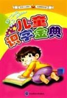 儿童识字金典
