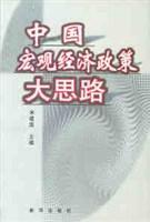 中国宏观经济政策大思路