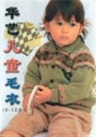 华艺儿童毛衣(0-12岁)