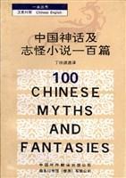 中国神话及志怪小说一百篇(汉英对照)
