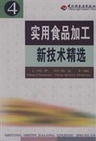 实用食品加工新技术精选(4)