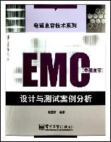 EMC(电磁兼容)设计与测试案例分析