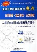 二级Visual Basic语言程序设计