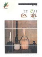 新世纪美术专业教材(上册)
