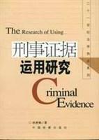 刑事证据运用研究
