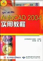 中文版AutoCAD 2004实用教程