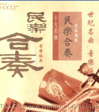 民乐合奏十大名曲:Ten Chinese National Classics