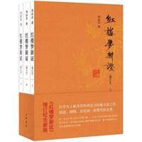 红楼梦新证(增订本)