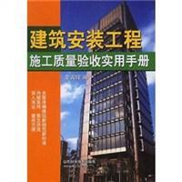 建筑安装工程施工质量验收实用手册