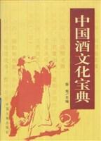 中国酒文化宝典(上下)