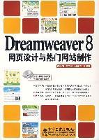 Dreamweaver8网页设计与热门网站制作