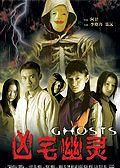 凶宅幽灵GHOSTS(DVD)