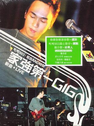 家強第一GIG 新曲+LIVE