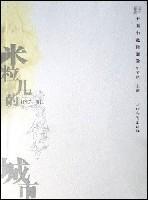 米粒儿的城市-中国小说新前沿